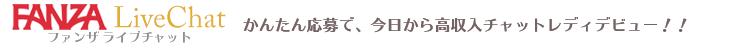 FANZAライブチャット登録フォーム