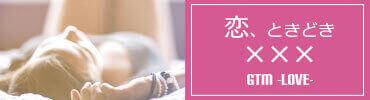 オ恋、ときどきXXX GTM-Love-