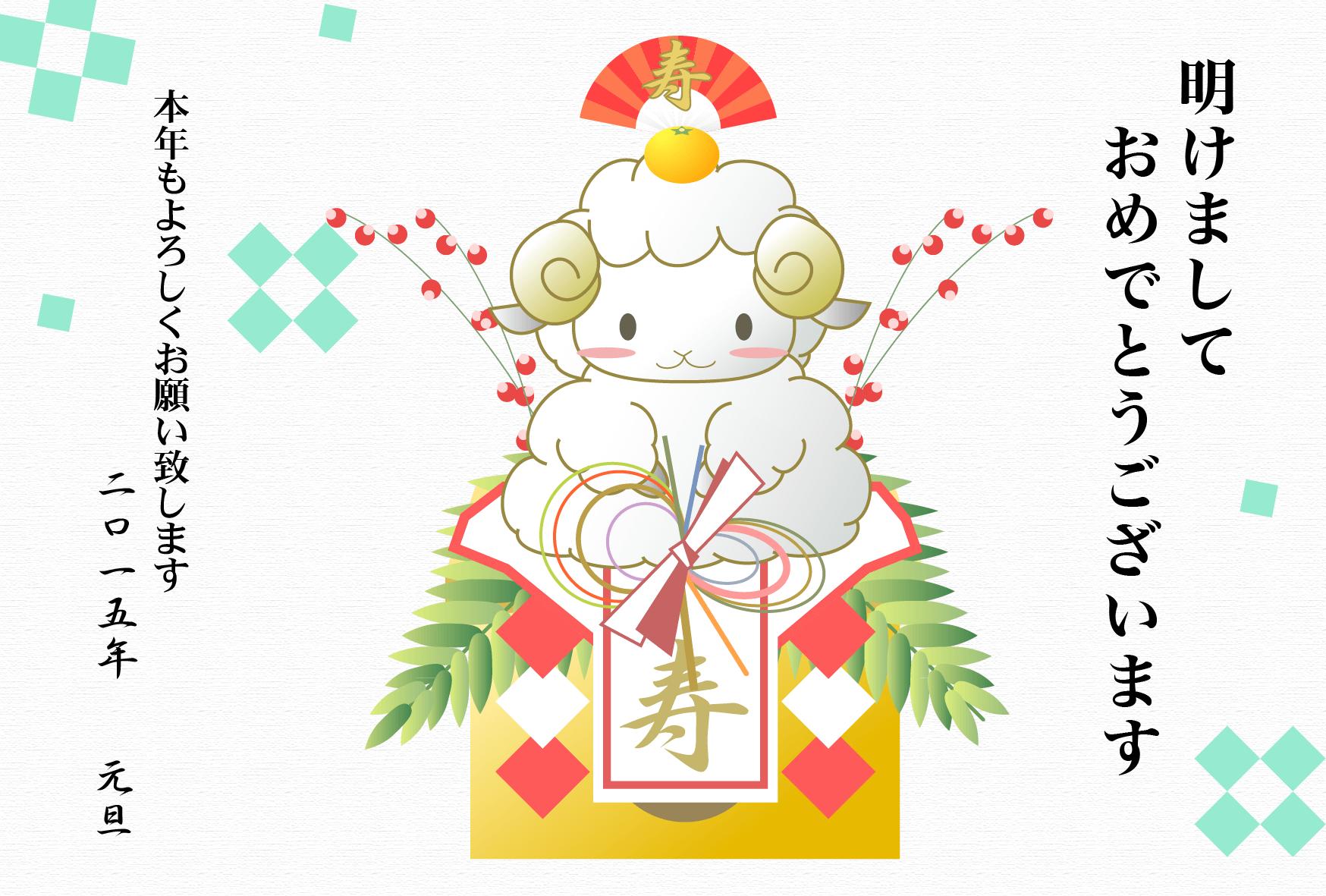 2015年♪明けましておめでとうございます((o(´∀`)o))
