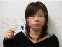 身分証明書アップの例