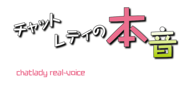 新コンテンツ『 チャットレディ の「ホンネ」』を本日公開しました!!