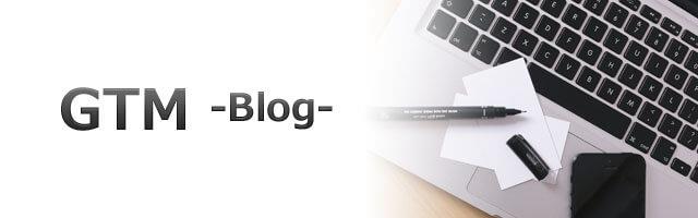 GTM-Blog-