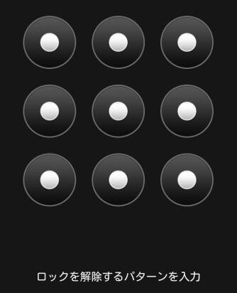 アプリにロックをかけている場合はやましさアリ!!
