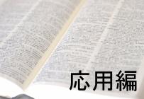 ライブチャットに関する知っておくべき用語 ~応用編~