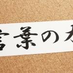 「ことばの日」に、「日本語」の難しさを考える