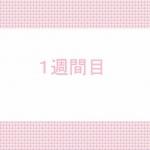 怒涛の「1週間目」!! 「どとこい」をプレイしてみた ~その2~