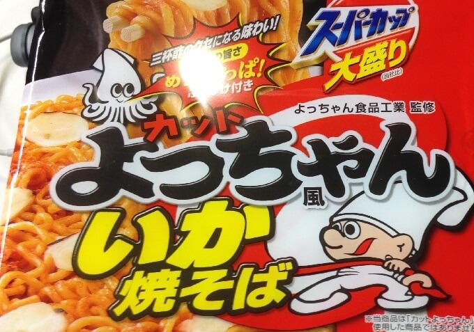 【検証】噂の「よっちゃんイカ焼そば」を買って食ってみた。
