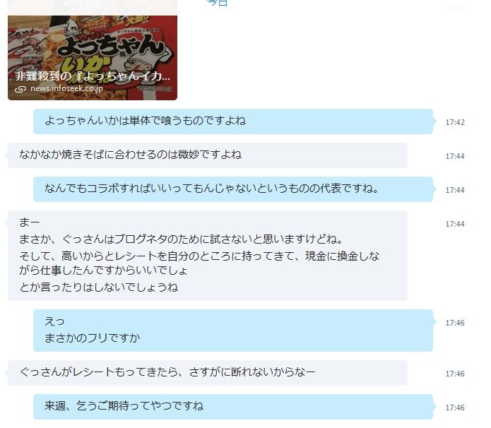 chanceyakiyaki