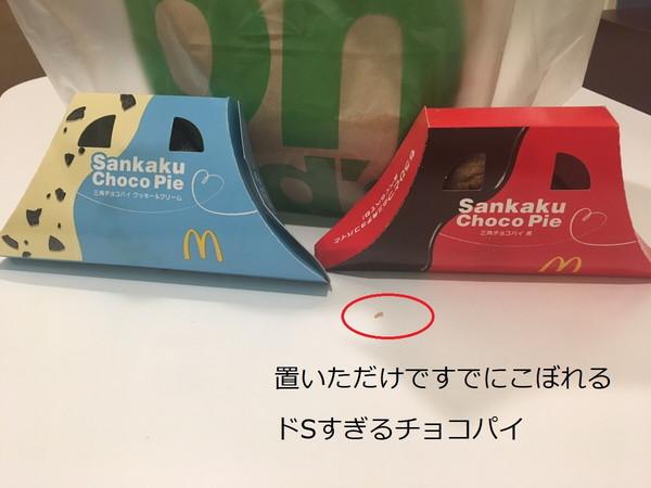 三角チョコパイ黒とクッキー&クリーム