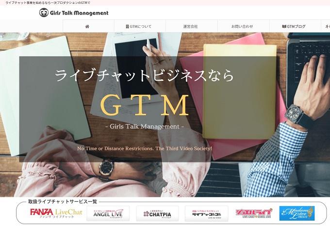 GTMグループのサイト構成を変更しました